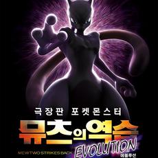 극장판 포켓몬스터 뮤츠의 역습 EVOLUTION